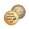 Подарочная монета Крыса (символ 2020) – Пусть удачный будет год!