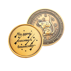 Dāvanu monēta 2020 (Žurka) Veiksmei!