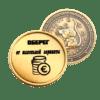 dāvanu monēta ar iegravētu peli vienā pusē un naudas monētām otrā pusē