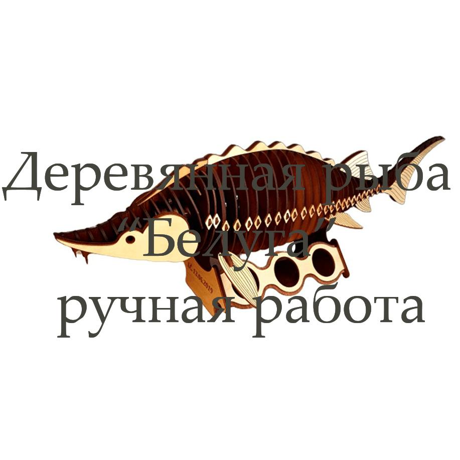 Beluga Ru