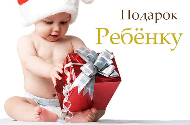 Подарок ребёнку