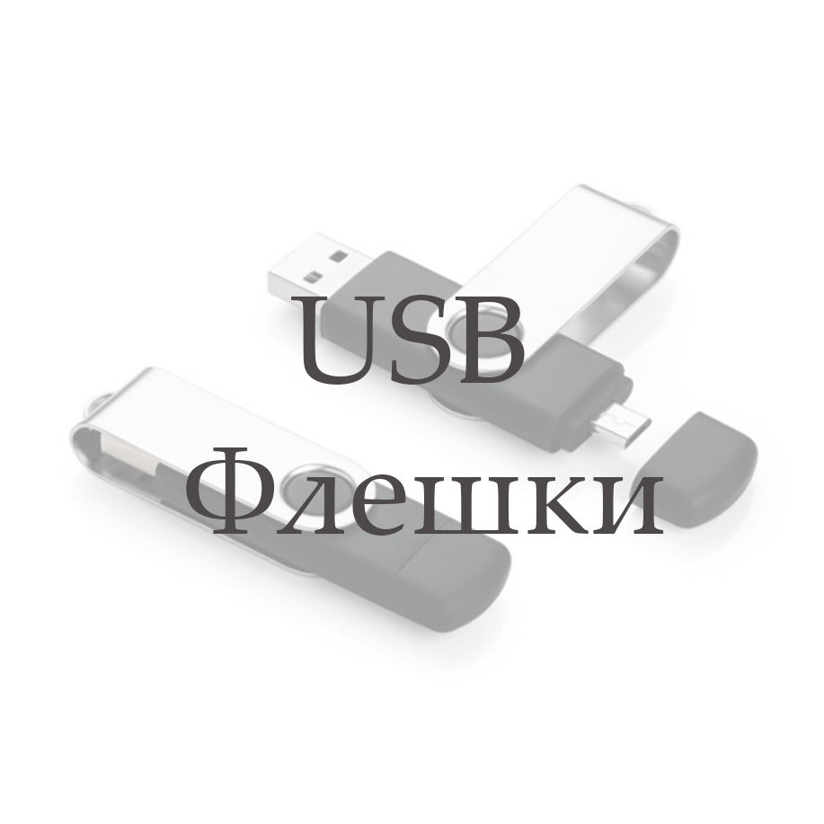 USB флешки баннер