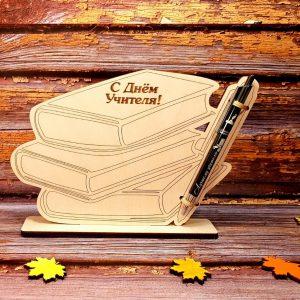 Комплект с Вашей гравировкой Книги+авторучка